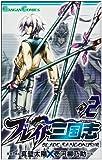 ブレイド三国志 2 (ガンガンコミックス)