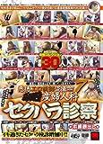 悪徳エロ医師盗撮7 ○○産婦人科セクハラ診察 KARMA カルマ [DVD]