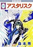 アスタリスク(7) (冬水社・いち*ラキコミックス)