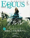 EQUUS(エクウス) 2013年 08月号 [雑誌]