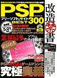 PSP改造禁書―フリーソフト&サイトbest 300 (OAK MOOK 268)