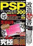 PSP改造禁書-フリーソフト&サイトBEST300 (OAK MOOK 268)