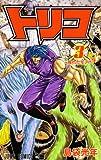 トリコ 3 (3) (ジャンプコミックス)