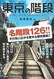 東京の階段—都市の「異空間」階段の楽しみ方