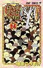 ギャグマンガ日和 第14巻 2013年09月04日発売