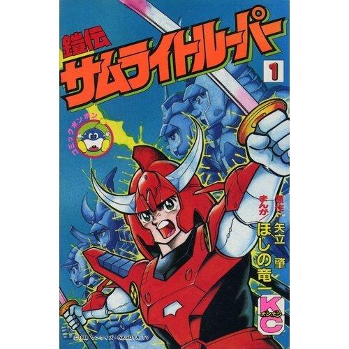 鎧伝サムライトルーパー 1 (コミックボンボン)