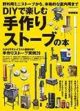 DIYで楽しむ 手作りストーブの本 (Gakken Mook)
