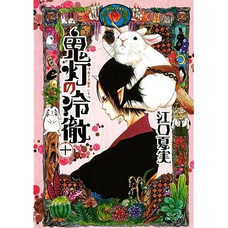 鬼灯の冷徹(10) (モーニングKC)