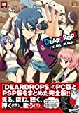 DEARDROPS VISUAL TRACKS (MAXムック PUSH Selected)