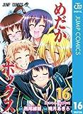 めだかボックス 16 (ジャンプコミックスDIGITAL)