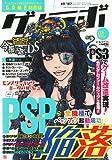 ゲームラボ 2011年 03月号 [雑誌]