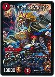 デュエルマスターズ/DMR-20/S6/SR/キャプテン・ドラッケン/火/進化クリーチャー