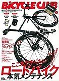 BiCYCLE CLUB(バイシクルクラブ) 2016年 02 月号