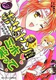 お女ヤン!! イケメン☆ヤンキー☆パラダイス (9) (魔法のiらんどコミックス)