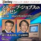 スティーブ・ジョブズのプレゼン 第2話Macintoshのデビュー