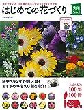 はじめての花づくり (主婦の友実用No.1シリーズ)
