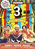 THE 3名様 夏はやっぱり祭っしょ!! [DVD]