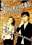 弩スピードワゴン VOL.2 [DVD]