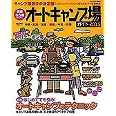 関西・名古屋から行くオートキャンプ場ガイド2015 (ブルーガイド情報版)