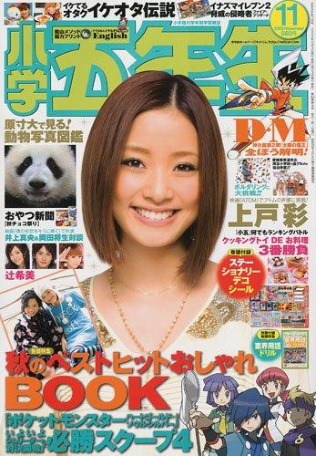 小学五年生 2009年 11月号 [雑誌]