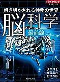 解き明かされる神秘の世界 脳科学最前線 週刊ダイヤモンド 特集BOOKS