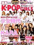 最高K-POPガールズ