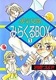 勇気見聞みらくるBOX / 岩崎 つばさ のシリーズ情報を見る