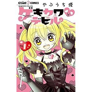 ゲキカワ▼デビル(1): ちゃおコミックス