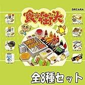 ORCARA 食べ歩き屋台風料理 ミニチュア食品サンプル 【全8種セット(フルコンプ)】