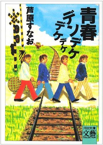 青春デンデケデケデケ (河出文庫—BUNGEI Collection)