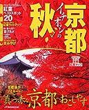 京都イチオシの秋 (JTBのMOOK)