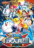 img - for Habatake Iron Man Corps and Doraemon Shin Nobita Angels (ladybug Comics animated version) (2011) ISBN: 4091413153 [Japanese Import] book / textbook / text book