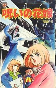 呪いの花嫁 (1980年) (レモン・コミックス―恐怖シリーズ)