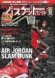 月刊 バスケットボール 2014年 12月号 [雑誌]