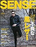 SENSE (センス) 2012年 03月号 [雑誌]