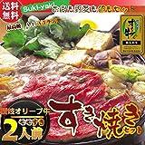 香川県産讃岐オリーブ牛すき焼き2人前セット ランキングお取り寄せ