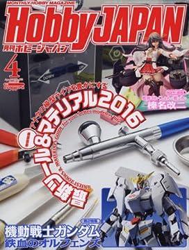 月刊ホビージャパン2016年4月号