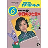 img - for (American Kids Hayami Yu) Kimekime Hen> 6 and word collection> of whack today (1994) ISBN: 4010981261 [Japanese Import] book / textbook / text book