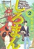 しろまん 2 (マッグガーデンコミックス アヴァルスシリーズ)