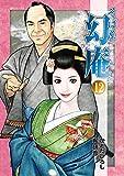 そば屋幻庵 12 (SPコミックス)