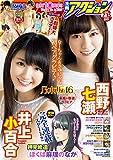 漫画アクション 2014年7/15号 [雑誌]