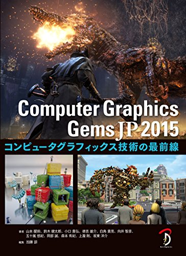 Computer Graphics Gems JP 2015 -コンピュータグラフィックスの最前線 -