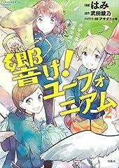 ���Υޥ�������! Comics ����! �桼�ե��˥��� �̱�������ճ����ؤ褦���� 2 (Konomanga ga Sugoi!COMICS)