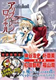 アリス・ロワイヤル【ささやきボイスCD付】(アース・スターコミックス)