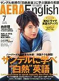 AERA English (アエラ・イングリッシュ) 2011年 07月号 [雑誌]