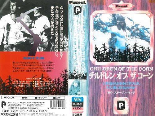 チルドレン・オブ・ザ・コーン [VHS]