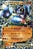 ポケモンカードXY ジガルデEX / 幻・伝説ドリームキラコレクション(PMCP5)/シングルカード PMCP5-022