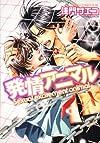 発情アニマル (あすかコミックスCL-DX)