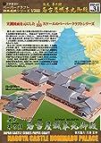 ペーパークラフト 日本名城シリーズ1/300 復元 幕末期 名古屋城 本丸御殿
