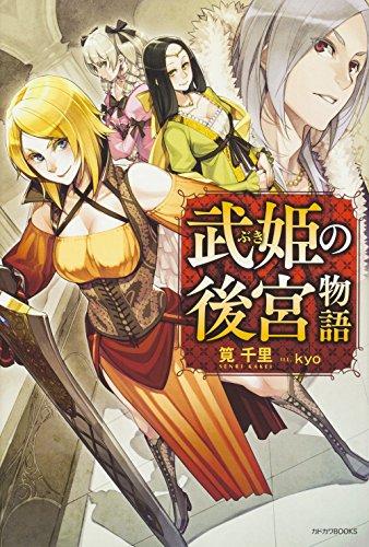武姫の後宮物語 (カドカワBOOKS)